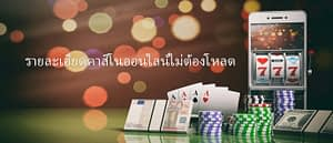 instant load online casino